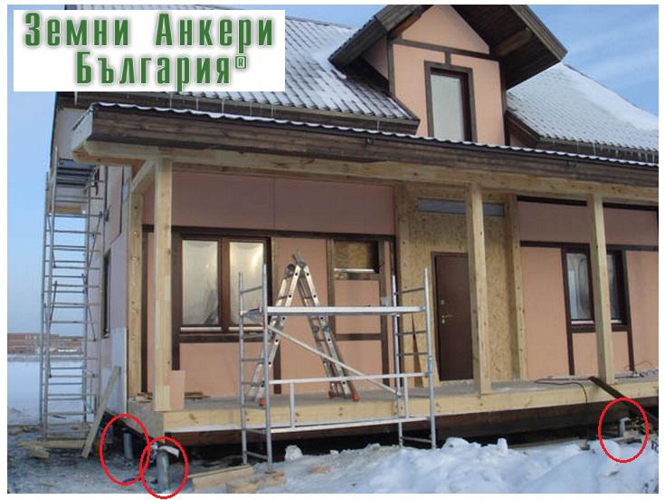 Приложение на земните анкери за фундиране на къща